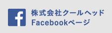 株式会社クールヘッド Facebookページ