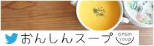 おんしんスープ